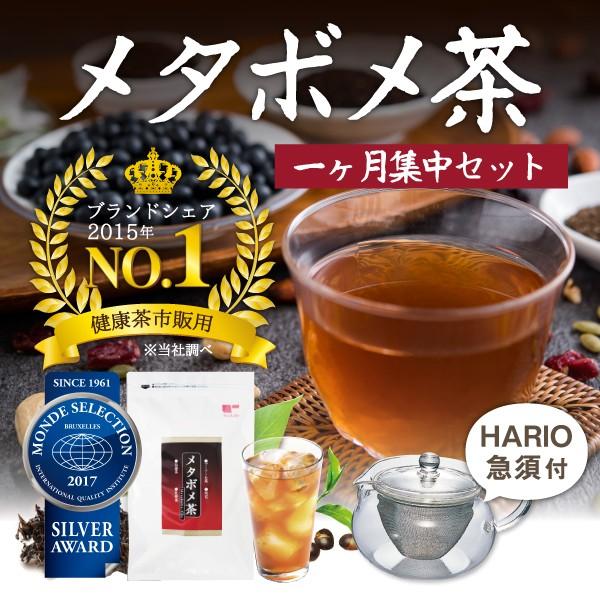 メタボメ茶 本気で1ヶ月集中セット【黒豆茶/ウー...