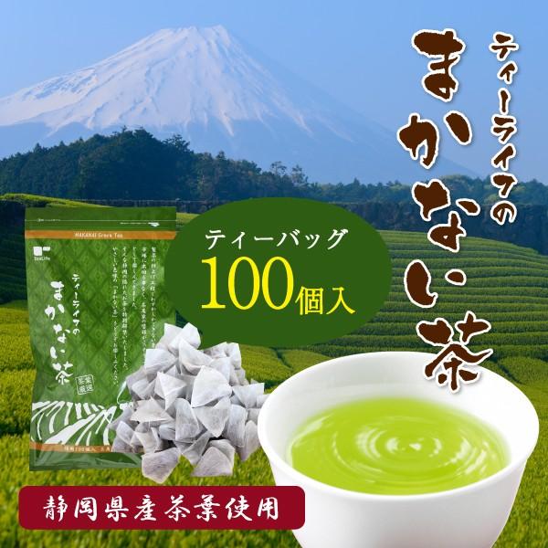ティーライフのまかない茶 ポット用100個入【緑茶/静岡茶/深蒸し茶/お茶/日本茶/ティーバッグ/ティーライフ】