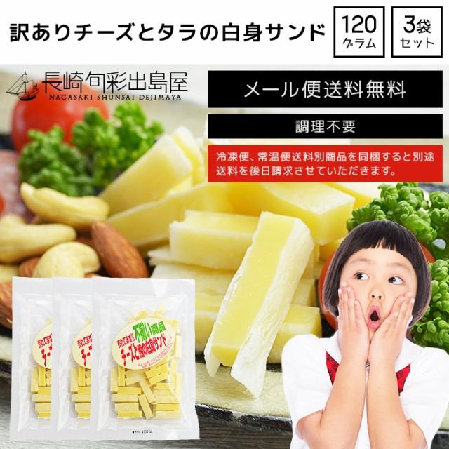 【訳あり】 チーズとタラの白身サンド 120g 3袋セット メール便送料無料 全国送料無料 メール便規格以外は同梱不可 出島屋 チー タラ