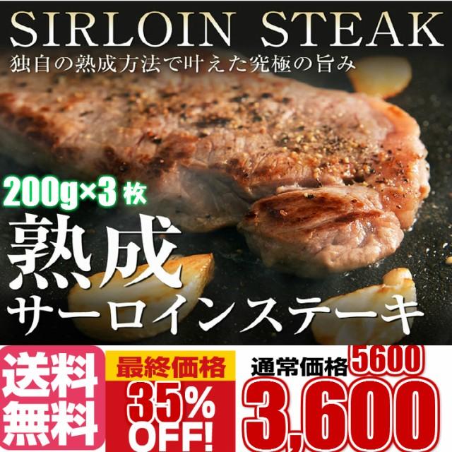 熟成牛サーロインステーキ200g3枚/サーロインス...