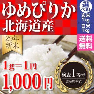 ゆめぴりか1kg 白米か玄米をお選びください 29年...