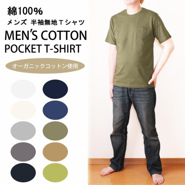 【送料100円】メンズ/Tシャツ/半袖/綿100%素材/...