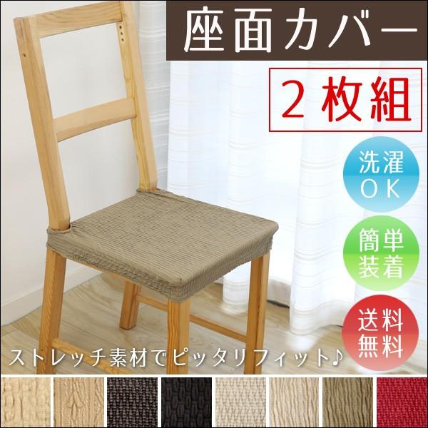 アウトレット 座面カバー 2枚組 椅子カバー イス...