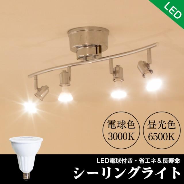 LEDシーリングライト スポットライト ダクトレー...