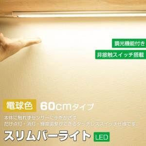LEDバーライト 非接触スイッチ式 60cm 3000k  led...