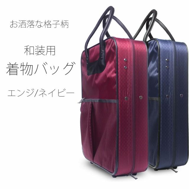 新型 着物バッグ 縦型 選べる2カラー 着付け教室...