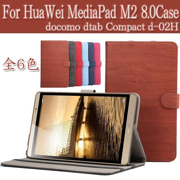 docomo dtab Compact d-02H MediaPad M2 8.0 ケー...