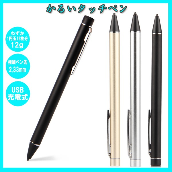 メール便送料無料 高感度 タッチペン USB充電式  ...