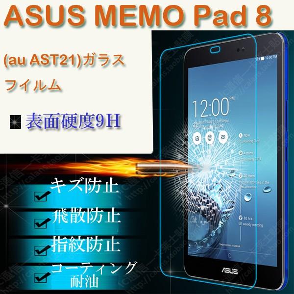 ASUS MeMO Pad 8 ast21 強化ガラス液晶保護フィル...