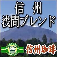 浅間ブレンド コーヒー豆 【200g約24杯分】焼きた...