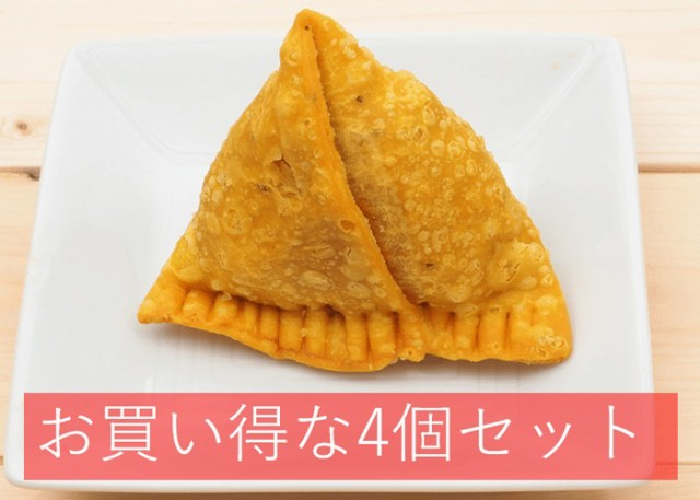 【お得な4個セット】サモサ(キーマ)