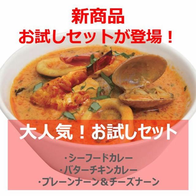 【新登場】シーフードカレー&ナーン各2種類お試...