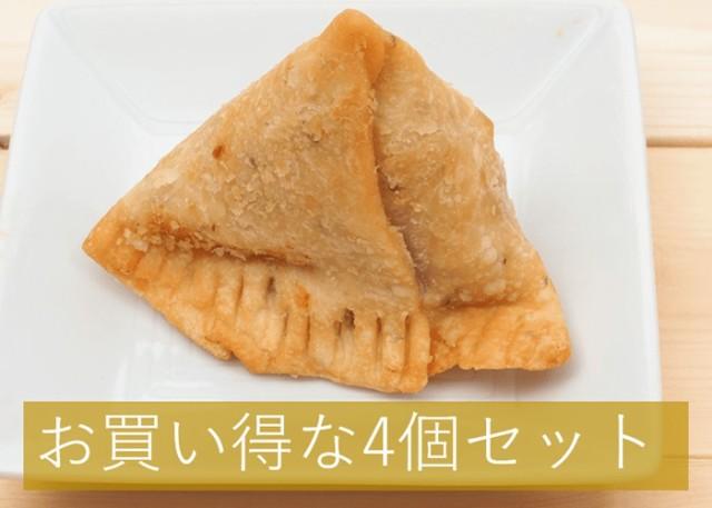 【お得な4個セット】サモサ(プレーン)