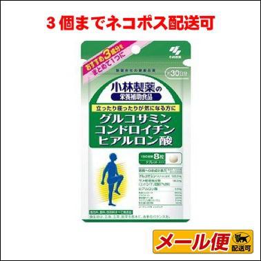 【3個までネコポス配送可】小林製薬 グルコサコン...