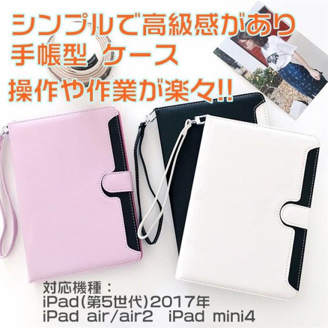 新作 ipad 第5世代ケース iPad Air2 iPad mini4ケ...