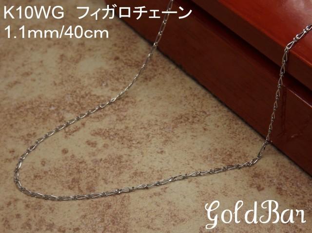 K10WG  フィガロチェーン 1.1mm/40cm