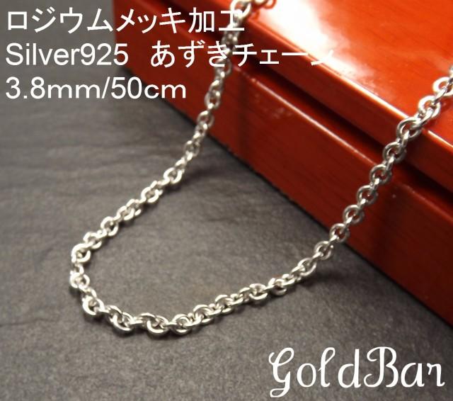 ロジウムメッキ加工 Silver925 あずきチェーン 3...