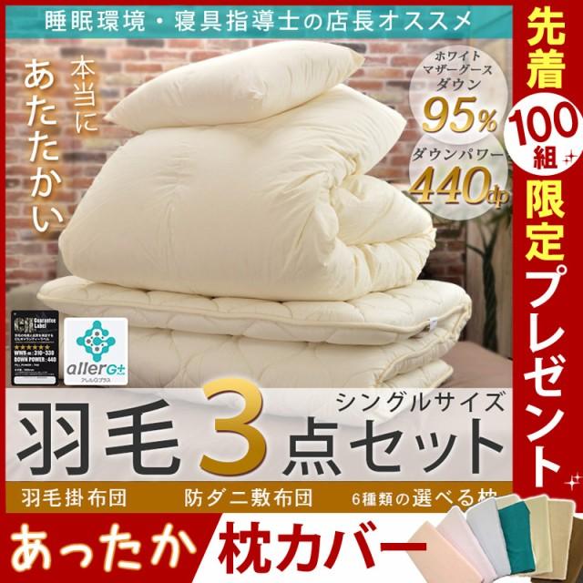 マザーグース 羽毛布団3点セット 440dp 95% 二層...