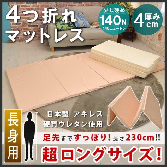 スーパーロングサイズ マットレス 日本製 4折れ ...