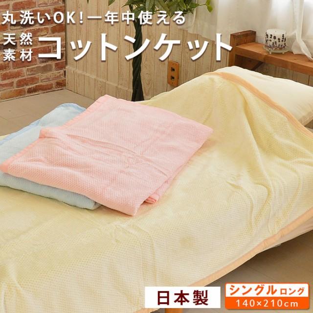 日本製 綿毛布 ロングサイズ コットンケット ニュ...