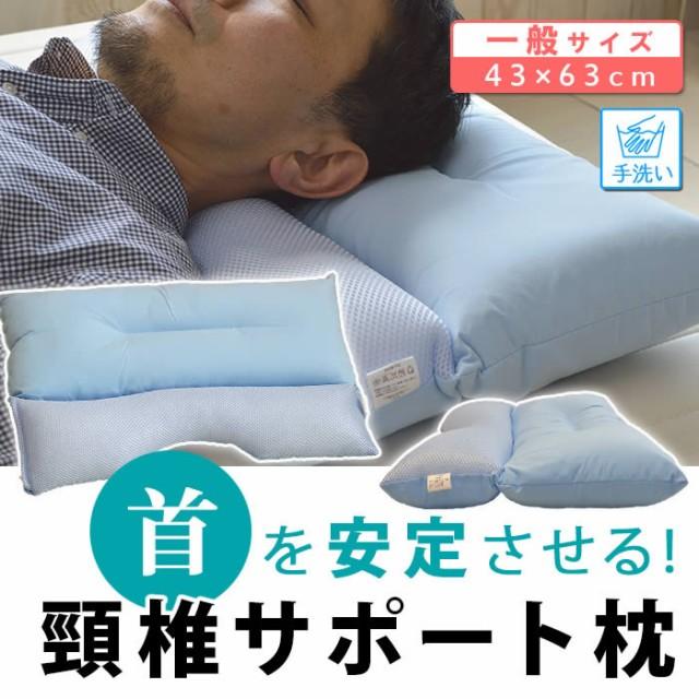 送料無料 頸椎サポート枕 一般サイズ(43×63cm)首...
