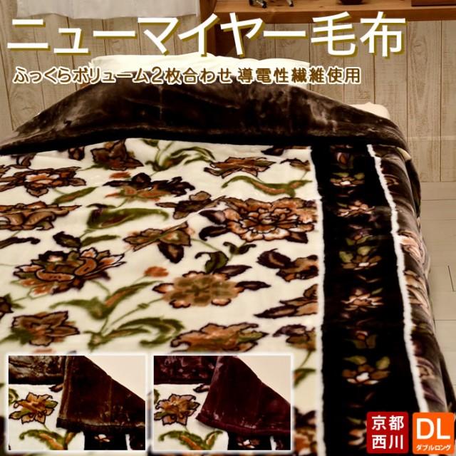ダブルサイズ 毛布 マイヤー 2枚合わせ 京都西川 ...