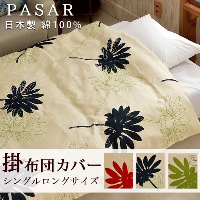 掛け布団カバー オシャレな花柄 パサール  日本製...