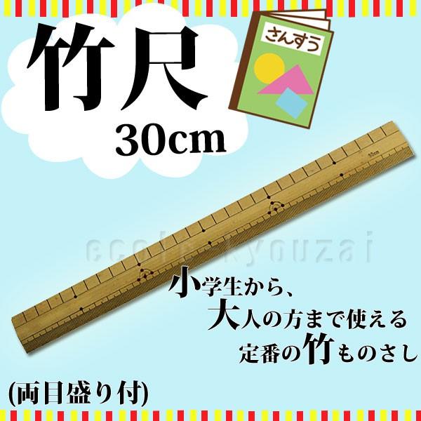30cm 定番の竹ものさし