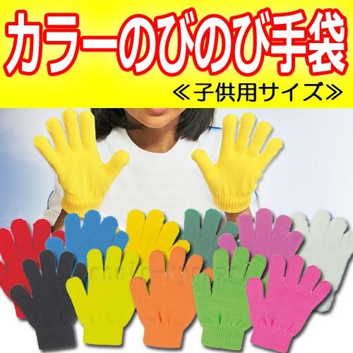カラーのびのび手袋 11色あり 運動会 応援グッ...
