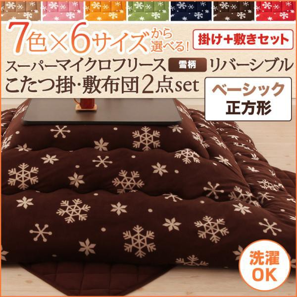 【送料無料】7色対応マイクロフリース雪柄リバー...