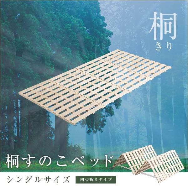 すのこベッド 4つ折り式 桐仕様(シングル)【Coh...