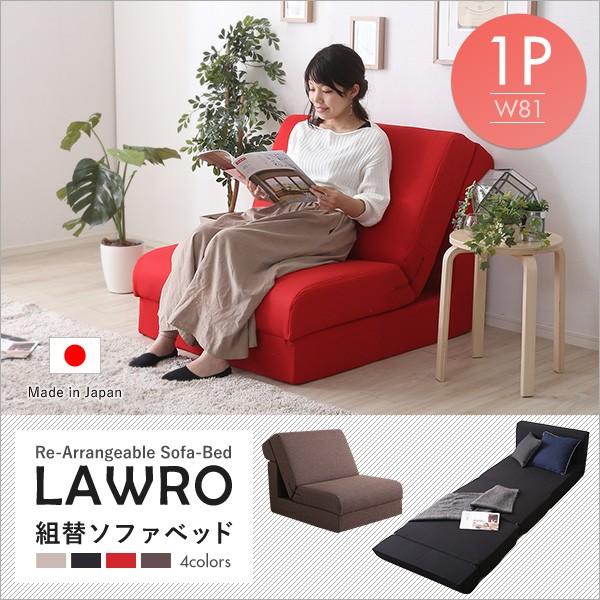 送料無料 組み換え自由なソファベッド1P【Lawro-...