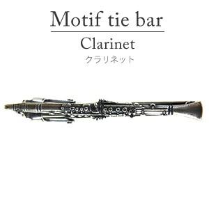 モチーフタイバー クラリネット 日本製