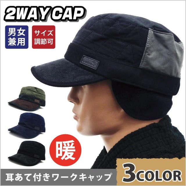 【P20倍】帽子 ワークキャップ 耳あて付き キルテ...
