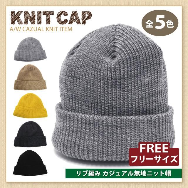 【P20倍】帽子 ショートニット帽【メール便 送料...