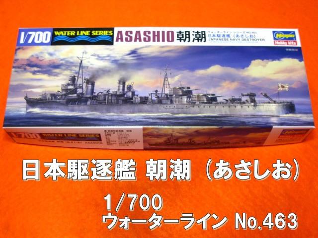 【遠州屋】 日本駆逐艦 朝潮 (あさしお) 1/700ス...