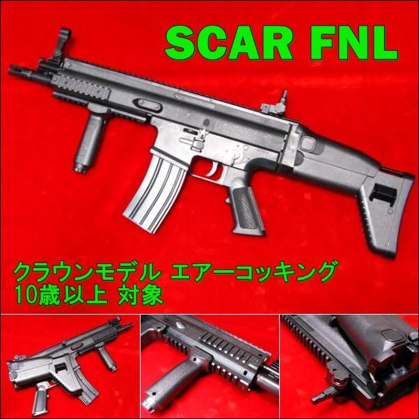 【遠州屋】 SCAR FNL エアーコッキング HOP-UP ス...