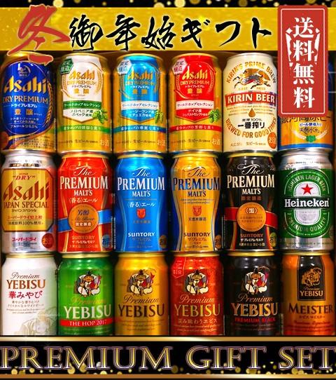 ギフト 人気プレミアビール/350ml×18本/5大国産...