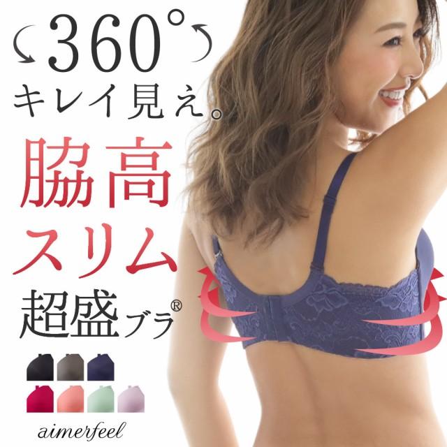 送料270円 ブラジャー 単品 脇高 スリム 超盛ブラ...