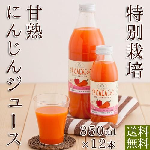 にんじんミックスジュース 人参ミックスジュース ...