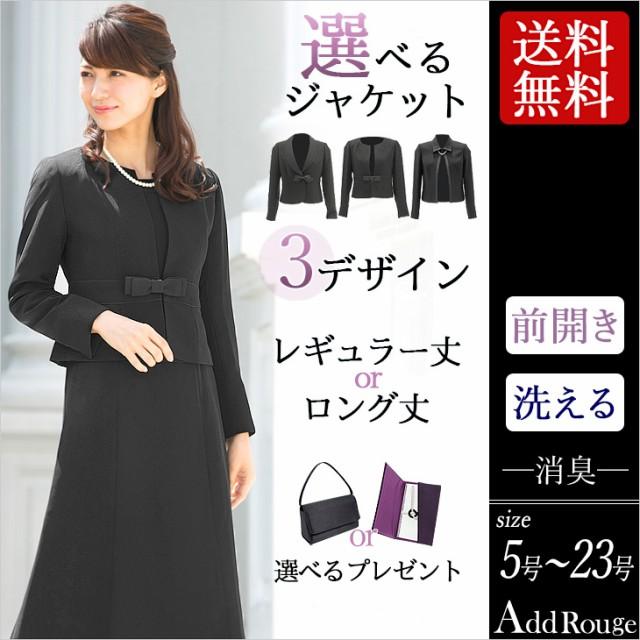喪服 大きいサイズ  ブラックフォーマル スーツ...