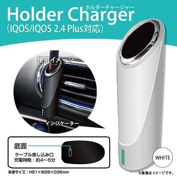 iQOS アイコス 車内充電器 HCG-02【8417】ホルダ...
