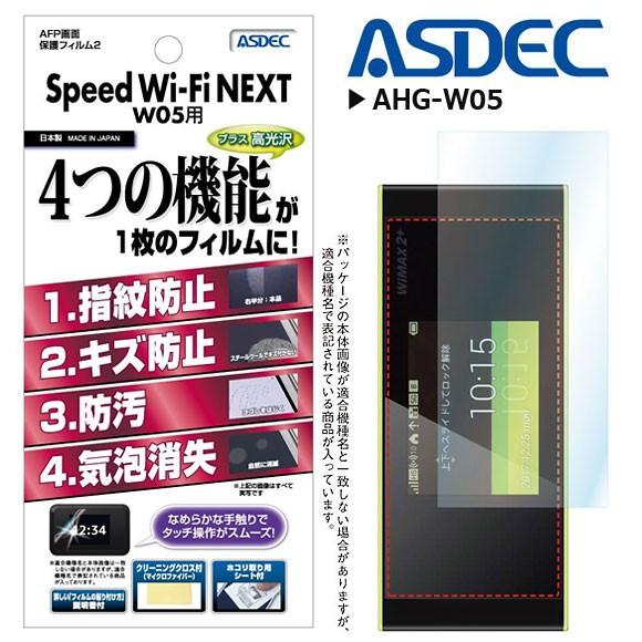 Speed Wi-Fi NEXT W05 液晶フィルム AHG-W05【182...