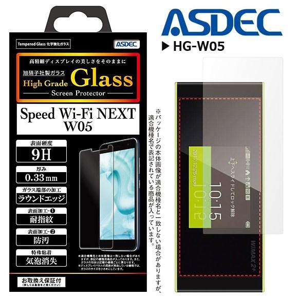 Speed Wi-Fi NEXT W05 液晶ガラスフィルム HG-W05...