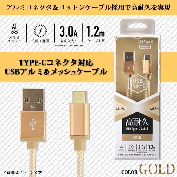 スマートフォン Type-C 充電ケーブル QTC-047GO【...
