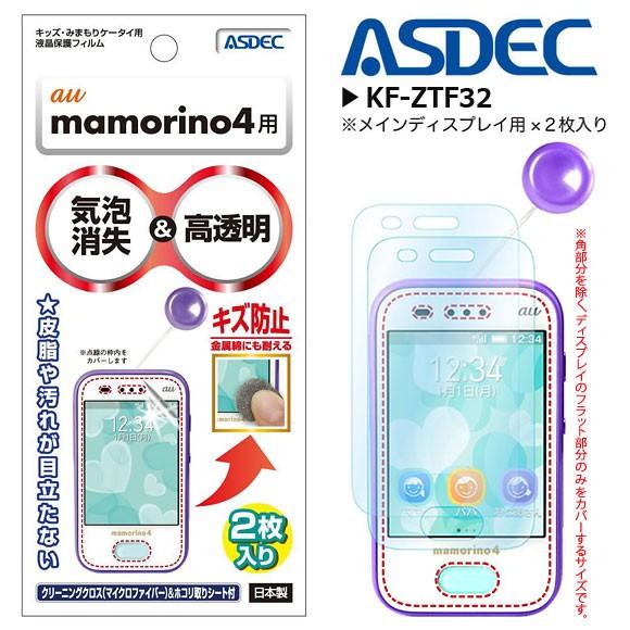 mamorino 4 マモリーノ 液晶フィルム KF-ZTF32【7...