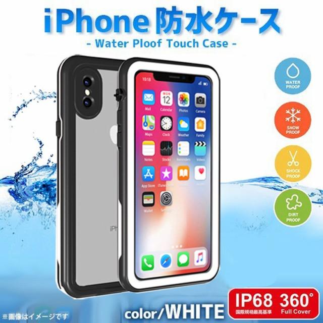 47b033512a iPhone XS iPhone X 防水ケース【7421】全面保護 フルカバー 防塵 耐衝撃 ...