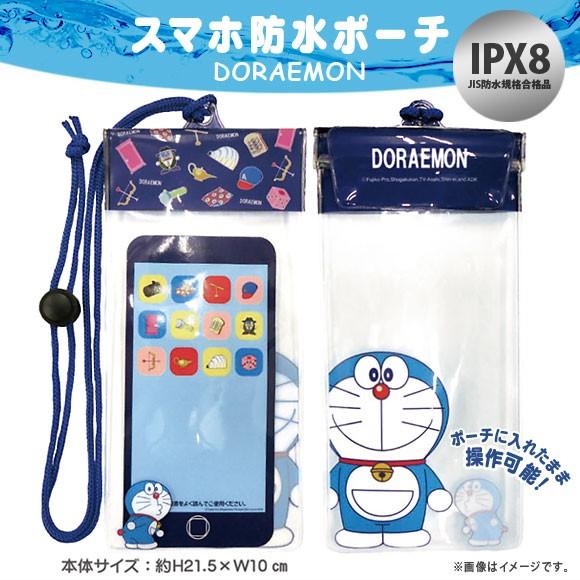防水ポーチ 防水ケース DR-0013【0500】 スマート...