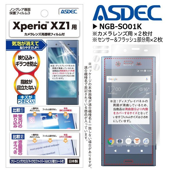 Xperia XZ1 SO-01K/ SOV36 液晶フィルム NGB-SO01...