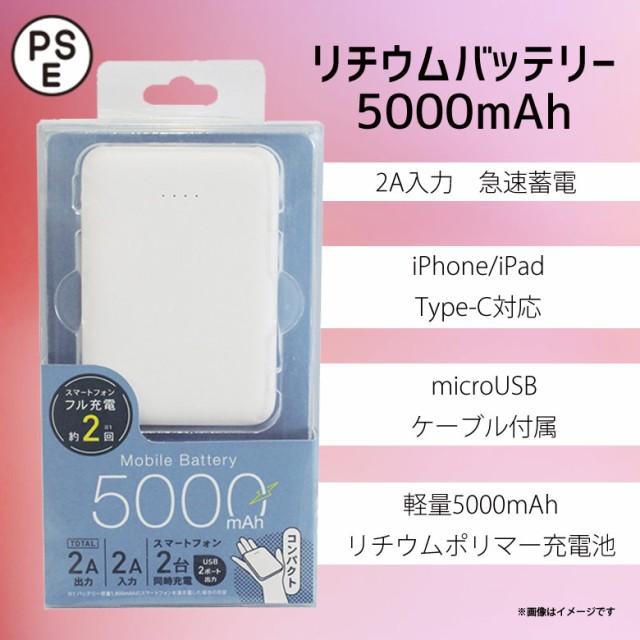 モバイルバッテリー 充電器 急速充電 QX-055WH【6...